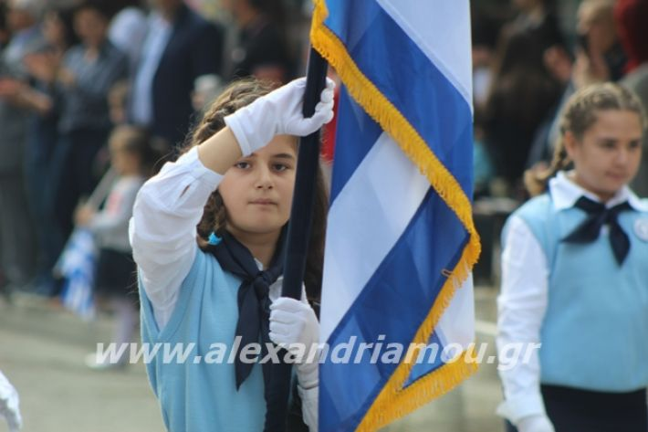alexandriamou.gr_parelasiapel19020