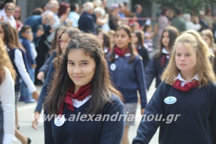 alexandriamou.gr_parelasiapel19046