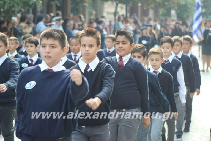 alexandriamou.gr_parelasiapel19051