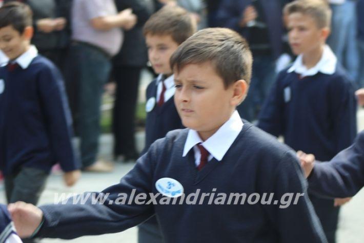 alexandriamou.gr_parelasiapel19053