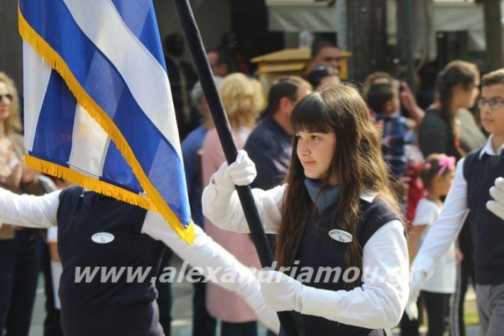 alexandriamou.gr_parelasiapel19086