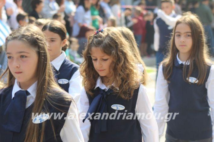 alexandriamou.gr_parelasiapel19090
