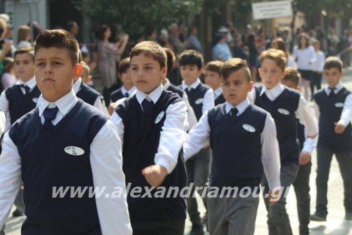 alexandriamou.gr_parelasiapel19095