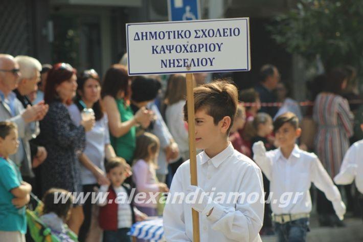 alexandriamou.gr_parelasiapel19104