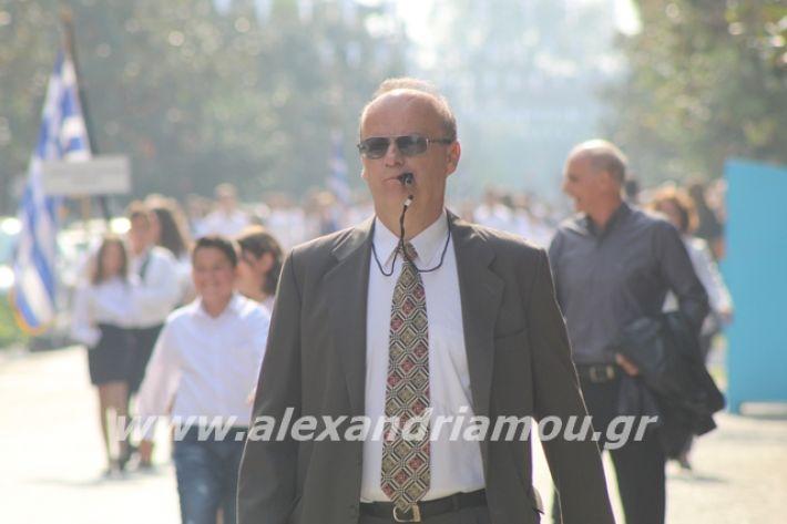 alexandriamou.gr_parelasiapel19110