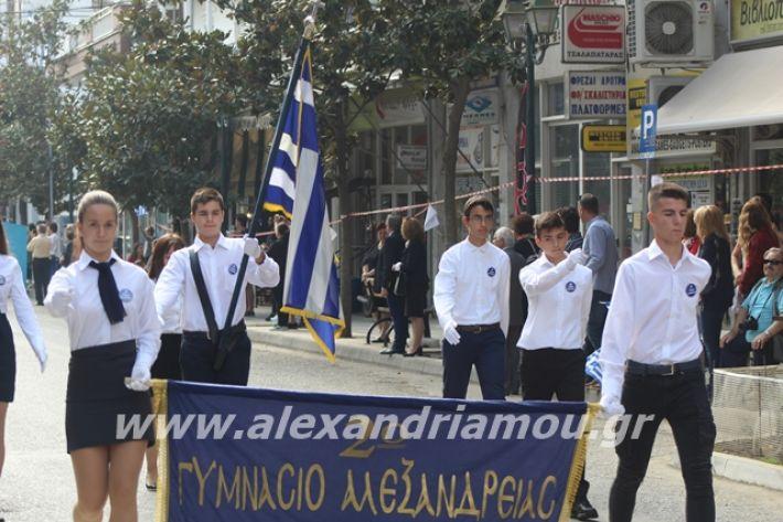alexandriamou.gr_parelasiapel19141