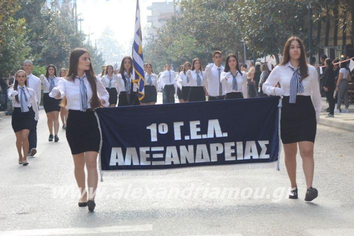 alexandriamou.gr_parelasiapel19164