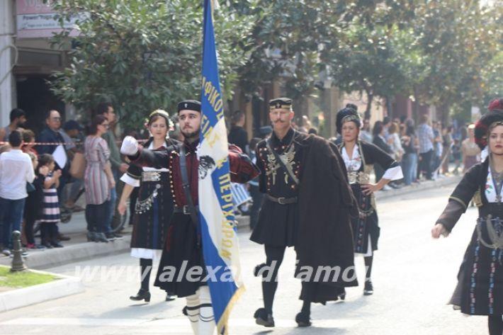 alexandriamou.gr_parelasiapel19218