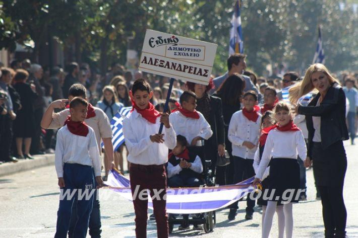 alexandriamou.gr_parelasi1201928013