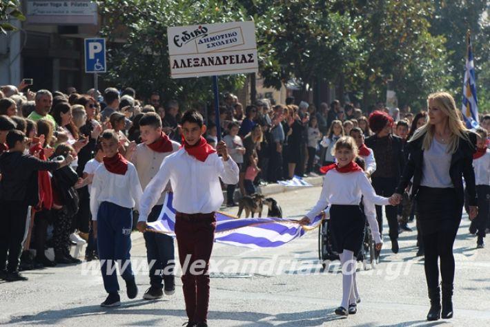 alexandriamou.gr_parelasi1201928031