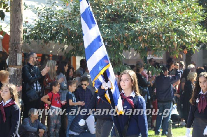 alexandriamou.gr_parelasi1201928068