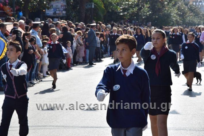 alexandriamou.gr_parelasiapel20148156