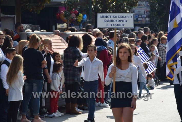 alexandriamou.gr_parelasiapel20148229