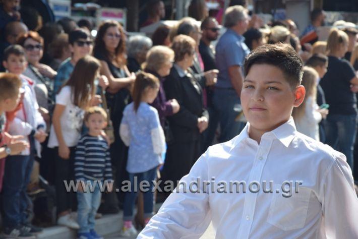 alexandriamou.gr_parelasiapel20148238