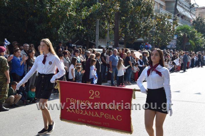 alexandriamou.gr_parelasiapel20148326