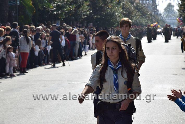 alexandriamou.gr_parelasiapel20148422