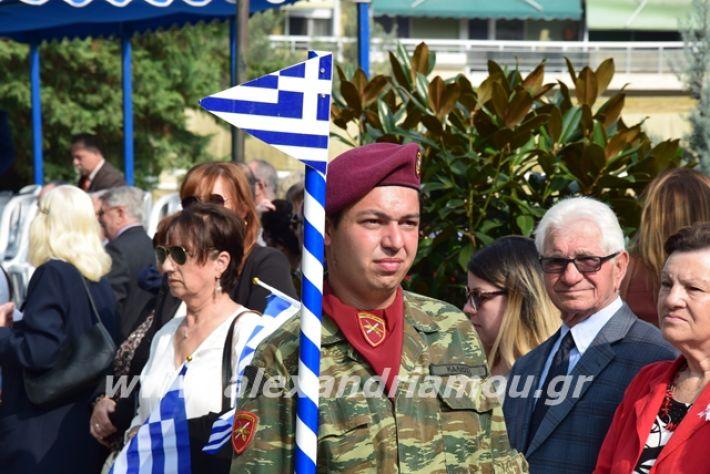 alexandriamou.gr_sxoleio19pa000