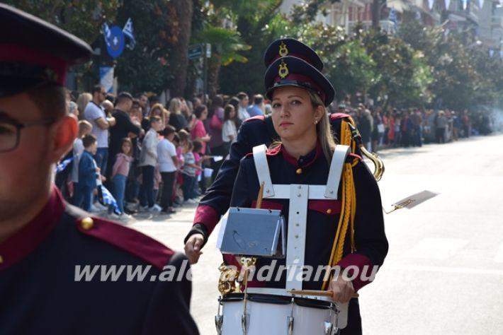 alexandriamou.gr_sxoleio19pa031