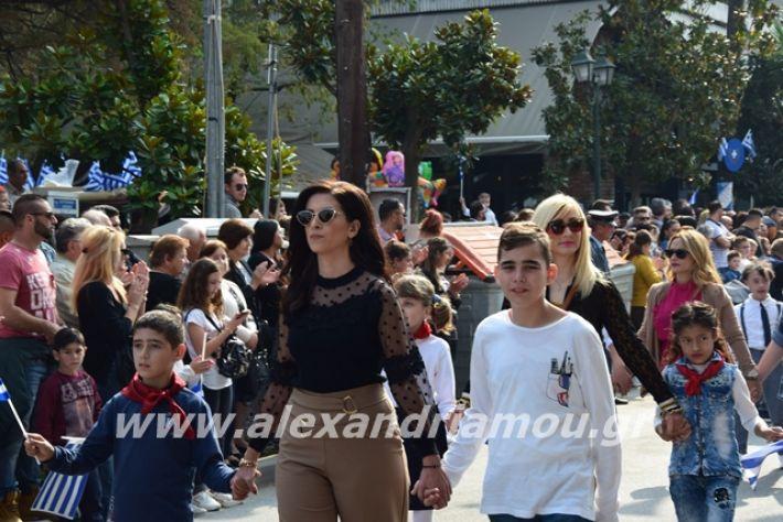 alexandriamou.gr_sxoleio19pa060
