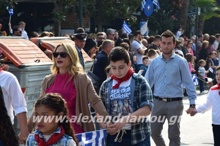 alexandriamou.gr_sxoleio19pa061
