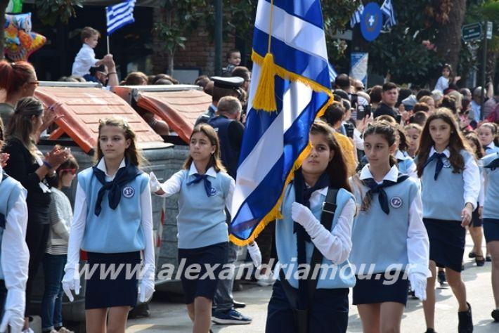 alexandriamou.gr_sxoleio19pa071