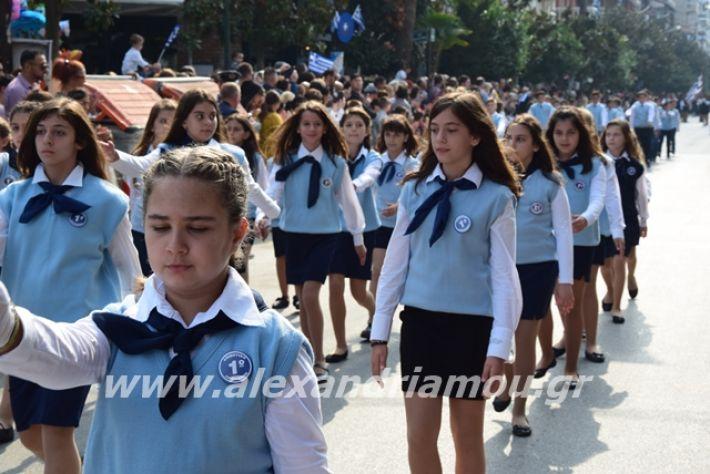 alexandriamou.gr_sxoleio19pa077