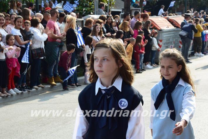 alexandriamou.gr_sxoleio19pa083