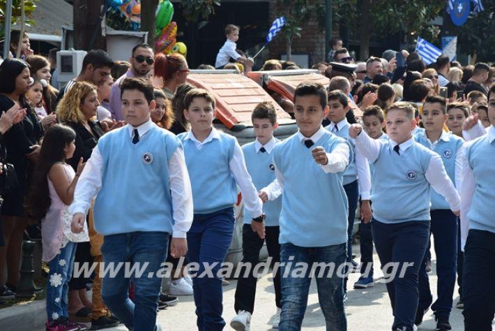 alexandriamou.gr_sxoleio19pa090