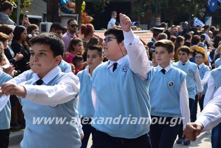 alexandriamou.gr_sxoleio19pa092