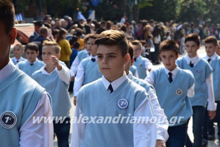 alexandriamou.gr_sxoleio19pa093