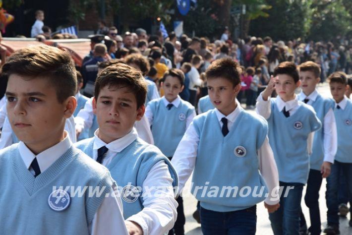 alexandriamou.gr_sxoleio19pa094