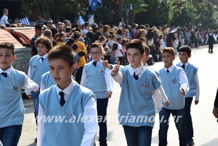 alexandriamou.gr_sxoleio19pa095