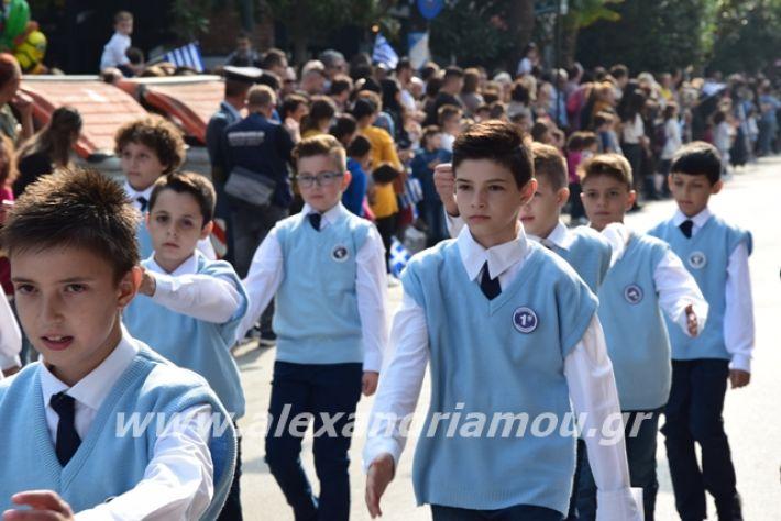 alexandriamou.gr_sxoleio19pa096