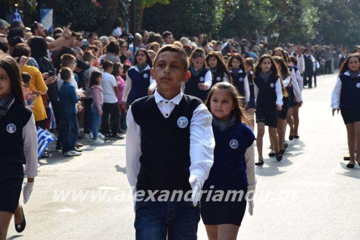 alexandriamou.gr_sxoleio19pa104