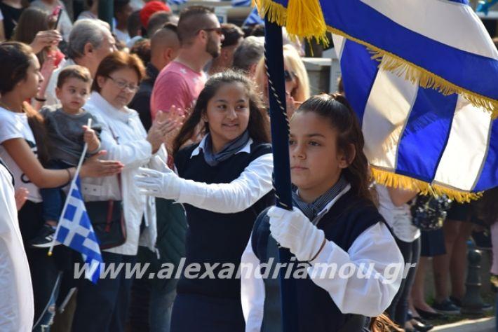 alexandriamou.gr_sxoleio19pa106