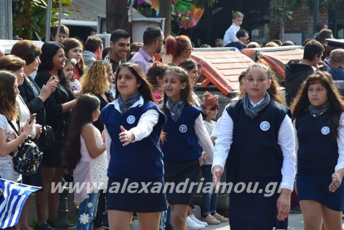 alexandriamou.gr_sxoleio19pa110