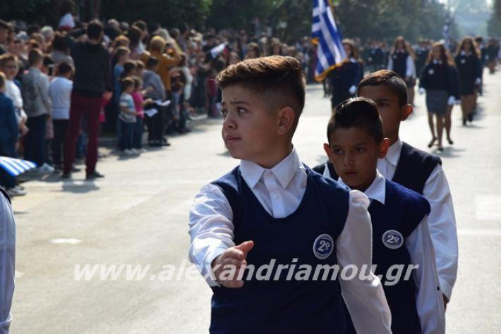 alexandriamou.gr_sxoleio19pa121