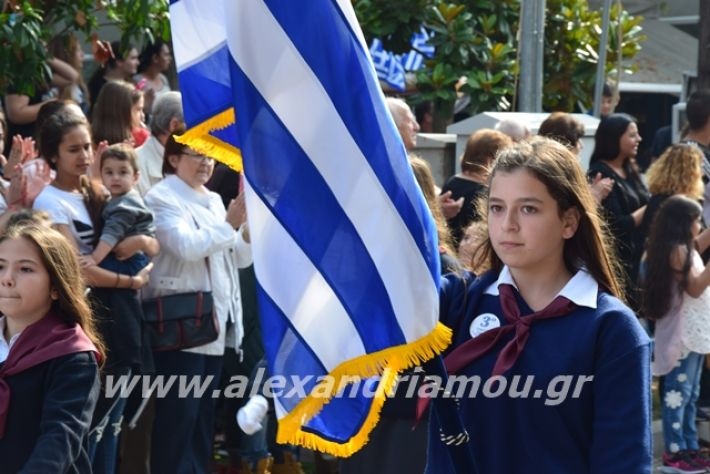 alexandriamou.gr_sxoleio19pa133