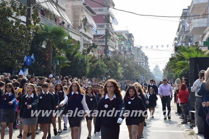 alexandriamou.gr_sxoleio19pa134