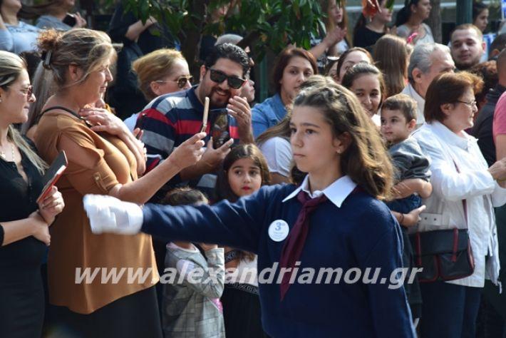 alexandriamou.gr_sxoleio19pa138