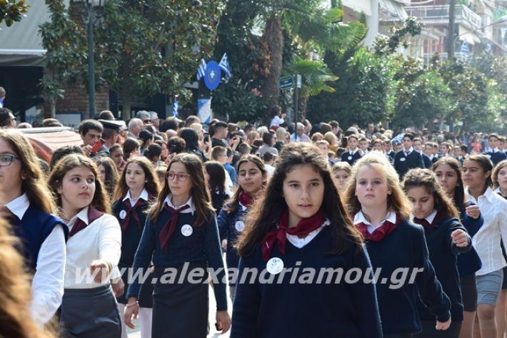 alexandriamou.gr_sxoleio19pa139