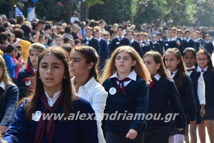 alexandriamou.gr_sxoleio19pa142