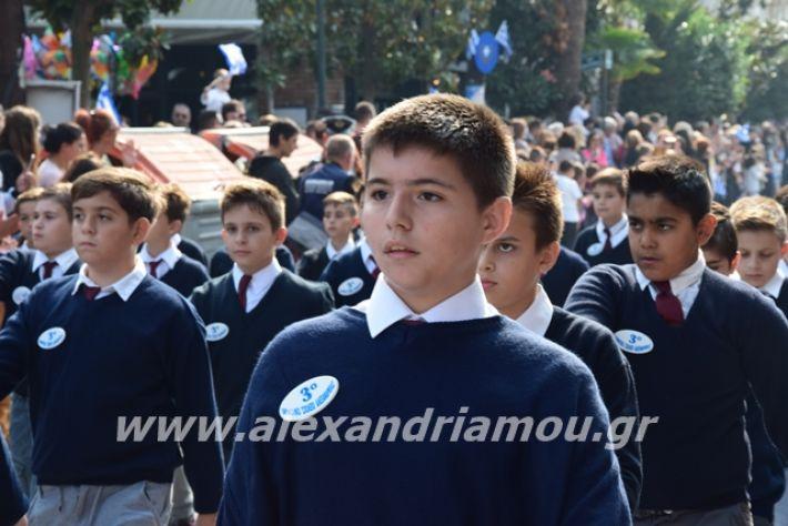 alexandriamou.gr_sxoleio19pa150
