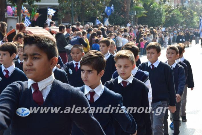 alexandriamou.gr_sxoleio19pa152