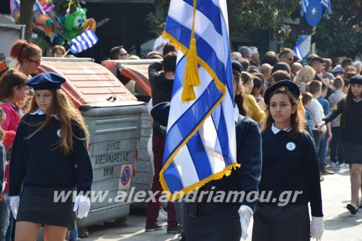 alexandriamou.gr_sxoleio19pa161