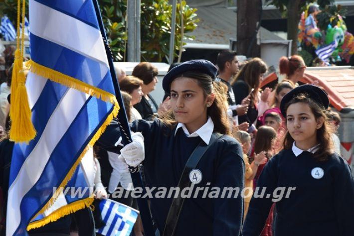 alexandriamou.gr_sxoleio19pa163