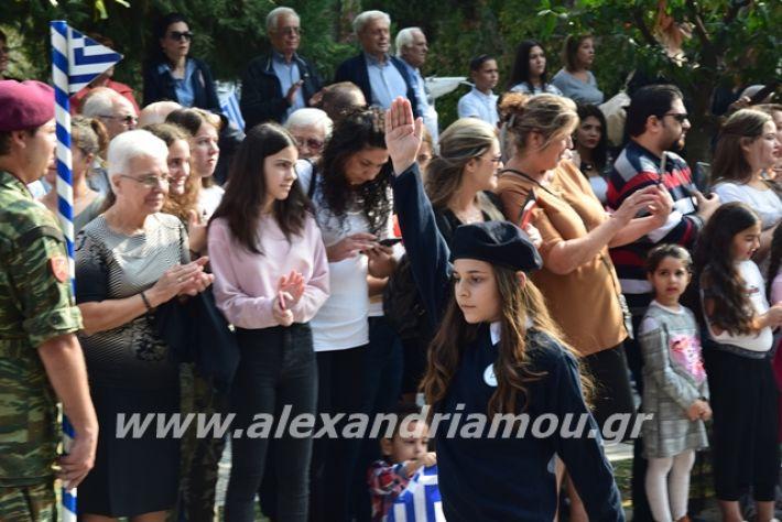 alexandriamou.gr_sxoleio19pa166