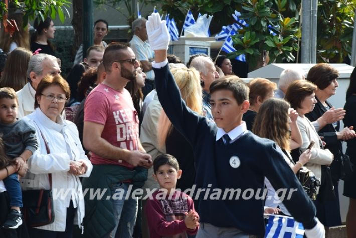 alexandriamou.gr_sxoleio19pa170