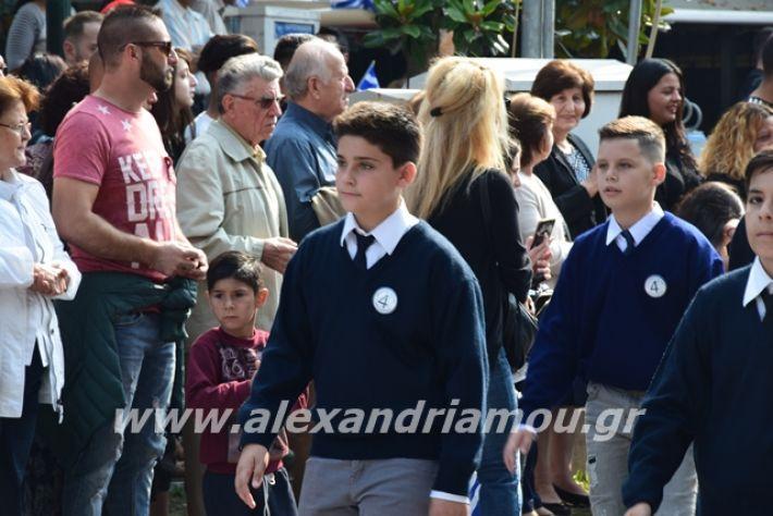 alexandriamou.gr_sxoleio19pa173