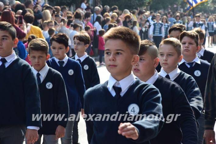 alexandriamou.gr_sxoleio19pa174
